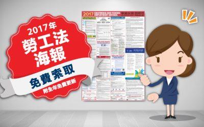 2017最新勞工法海報 登記免費送!