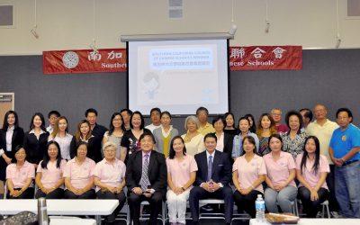 南加州中文學校聯合會校園安全說明會
