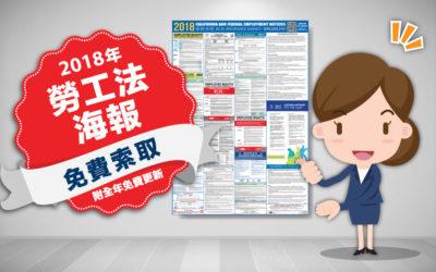 2018最新勞工法海報 登記免費郵寄