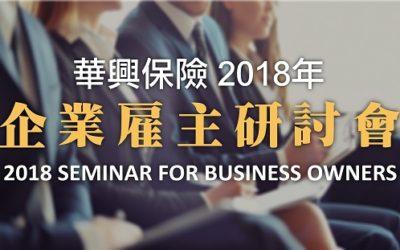 華興保險「企業雇主研討會」 稅改、移民新政,華企如何趨利避害