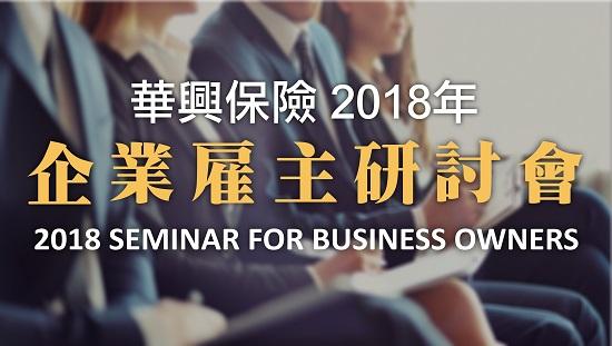 business owner seminar