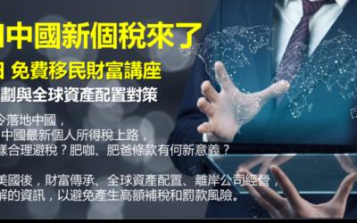 CRS和中國新個稅來了!新移民財富講座:您的節稅規劃與全球資產配置對策