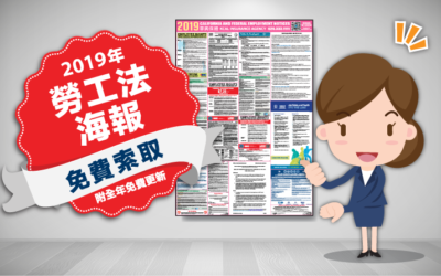 2019年最新勞工法海報 登記免費郵寄