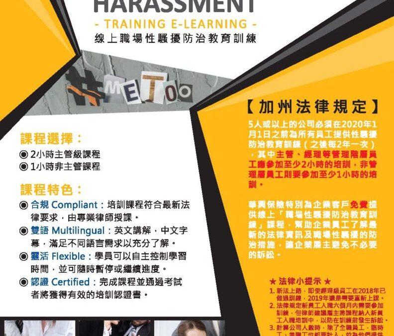 華興保險提供免費企業性騷擾防治培訓